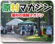 原村マガジン