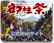 御柱祭公式Webサイト